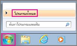 ค้นหาแอป Office โดยใช้ โปรแกรมทั้งหมด ใน Windows 7