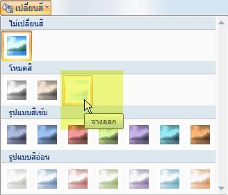 เลือกปุ่ม เปลี่ยนสี และภายใต้ โหมดสี ให้เลือกตัวเลือก จางออก