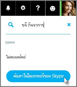 คลิก ค้นหาไดเรกทอรี Skype...