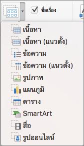แทรกพื้นที่ที่สำรองไว้ใน PowerPoint for Mac