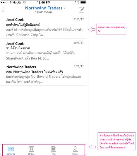 มุมมองการสนทนาของกลุ่มใน Outlook mobile app