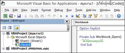 มอดูลเวิร์กในตัวแก้ไขแบบใน Visual Basic (VBE)