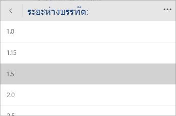 สกรีนช็อตของเมนู Word Mobile สำหรับการเลือกค่าระยะห่างบรรทัด