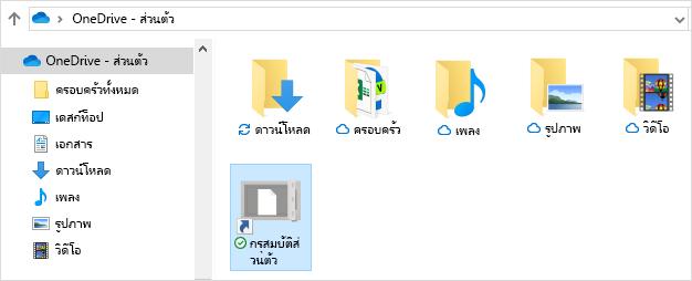 ทางลัด Personal Vault ใน OneDrive