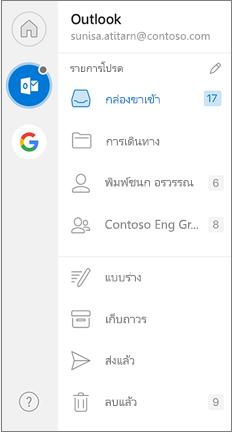 บานหน้าต่างการนำทางบน Outlook ที่มีรายการโปรดที่ด้านบนสุด