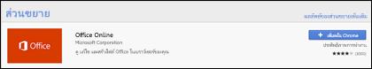 นามสกุลของ Office Online อย่างเป็นทางในเก็บเว็บ Chrome