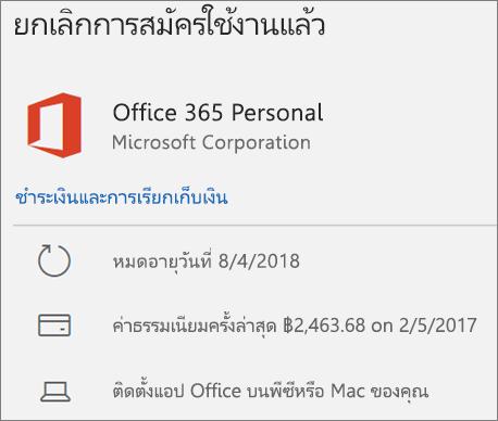 แสดงการสมัครใช้งาน Office 365 ที่หมดอายุ
