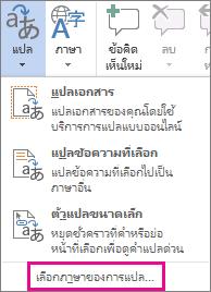 เลือกภาษาของการแปล