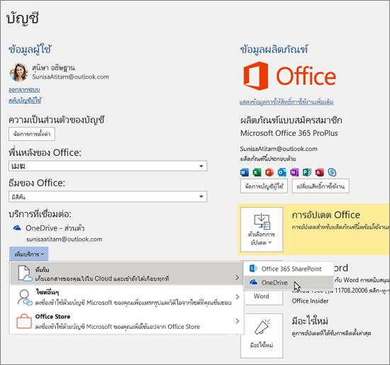 ในบานหน้าต่างบัญชีผู้ใช้ในแอป Office ให้ไฮไลต์ตัวเลือกที่เก็บข้อมูล OneDrive ที่ตัวเลือก 'เพิ่มบริการ' ภายใต้บริการที่เชื่อมต่อ