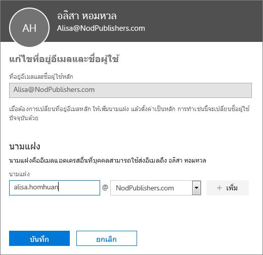 บานหน้าต่างแก้ไขที่อยู่อีเมลและชื่อผู้ใช้แสดงที่อยู่อีเมลหลัก และนามแฝงใหม่ที่จะเพิ่ม