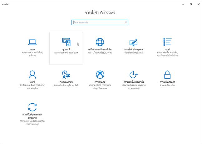 การตั้งค่าอุปกรณ์ Windows pic