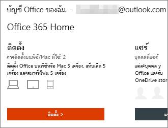 สำหรับแผน Office 365 ให้เลือก ติดตั้ง > บนโฮมเพจบัญชี Office ของฉัน