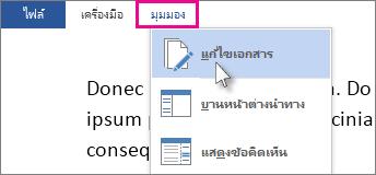 รูปของส่วนของเมนูมุมมองในโหมดการอ่านที่มีการเลือกตัวเลือกแก้ไขเอกสาร
