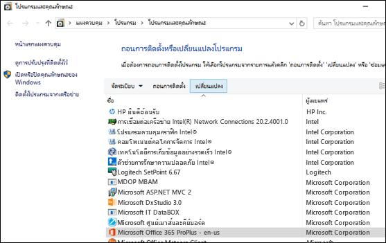 คลิก เปลี่ยนแปลง ในแอปเพล็ตถอนการติดตั้งโปรแกรมเพื่อเริ่มต้นการซ่อมแซม Microsoft Office