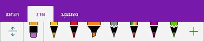แกลเลอรีปากกาใน OneNote ที่แสดงปากกาแบบกำหนดเอง