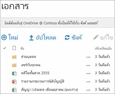 ดูเอกสาร OneDrive for business