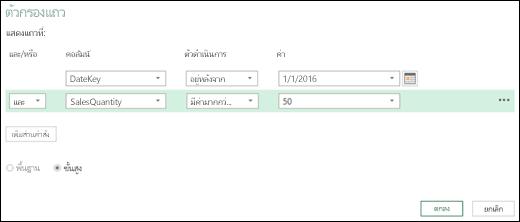 กล่องโต้ตอบแถวตัวกรองขั้นสูงของ Excel Power BI