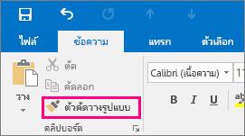 แสดงปุ่ม ตัวคัดวางรูปแบบ ในข้อความใหม่ใน Outlook