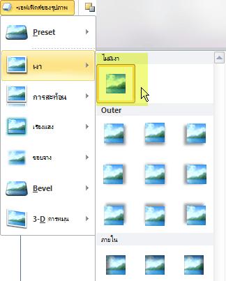 ปิดเอฟเฟ็กต์รูปภาพที่คุณไม่ต้องการโดยการเลือกตัวเลือกไม่มีเอฟเฟ็กต์