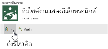 SharePoint Online ไซปุ่มรายการลบ