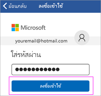 ใส่รหัสผ่านบัญชีของคุณ