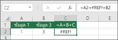 ข้อผิดพลาด #REF! เกิดจากการลบคอลัมน์  มีการเปลี่ยนแปลงสูตรเป็น =A2+#REF!+B2