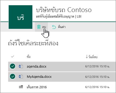 SharePoint Online ระดับ 2nd ถังรีไซ ด้วยปุ่มลบที่ถูกเน้น