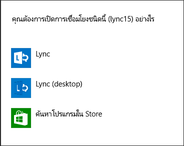สกรีนช็อตของการแจ้งของ Lync สำหรับการเลือกโปรแกรม