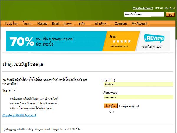 DomainExplorer-BP-กำหนดค่า-1-1