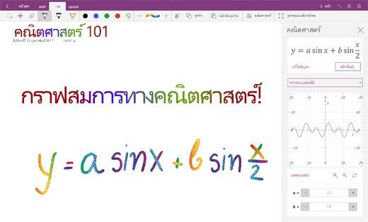 กราฟสมการทางคณิตศาสตร์ใน OneNote สำหรับ Windows 10
