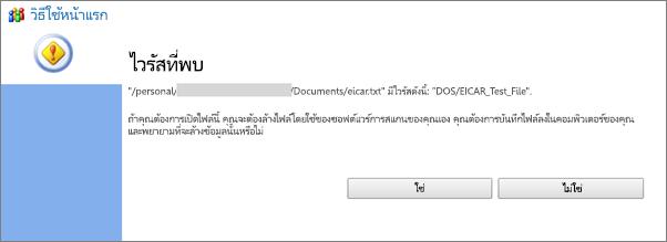 คำเตือนไวรัส