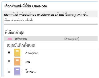 สกรีนช็อตของหน้าต่าง OneNote ซึ่งคุณสามารถเลือกหน้าใดก็หน้าเพื่อจดบันทึกย่อสำหรับ Skype
