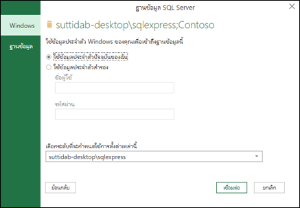 Power Query SQL Server เชื่อมต่อเข้าสู่ระบบข้อมูลประจำตัว