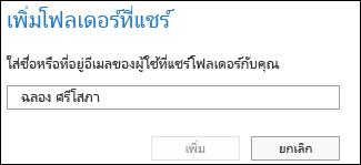 กล่องโต้ตอบ เพิ่มโฟลเดอร์ที่แชร์ ใน Outlook Web App