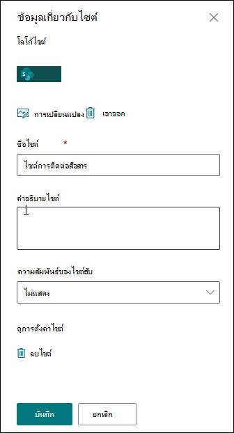 แผงข้อมูลคุณสมบัติไซต์ SharePoint