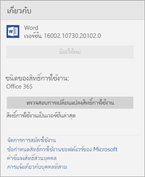 เกี่ยวกับหน้าต่าง Word Mobile