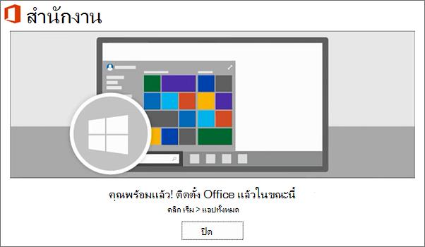 Office ถูกติดตั้งแล้วตอนนี้ เลือก ปิด