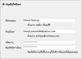 ใส่ที่อยู่อีเมลและรหัสผ่านของคุณ