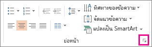 รูป Ribbon ของ PowerPoint