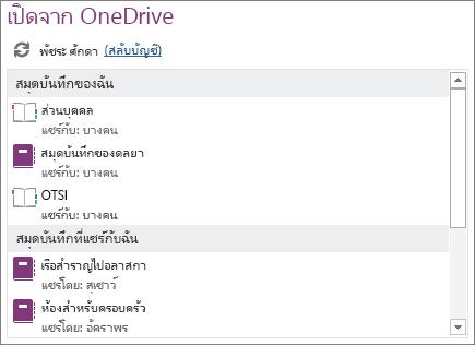 สกรีนช็อตของพื้นที่ เปิดจาก OneDrive ของหน้า เปิด ของมุมมอง Backstage