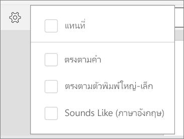 แสดงแทนที่ Match Word, Match กรณี เสียงเช่นตัว และสำหรับการค้นหาใน Word for Android