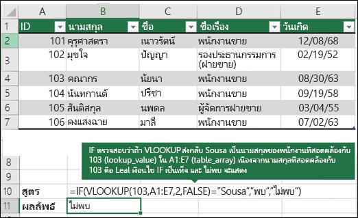 ตัวอย่าง VLOOKUP 3