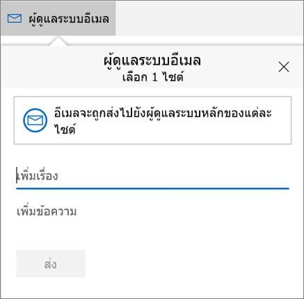 กล่องโต้ตอบผู้ดูแลระบบอีเมล