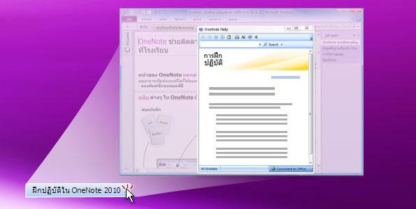 การฝึกปฏิบัติของ Onenote 2010