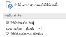มุมมองบางส่วนของการตั้งค่าความง่ายในการเข้าถึงของ Word