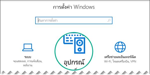 เลือกอุปกรณ์ในกล่องโต้ตอบ การตั้งค่า Windows