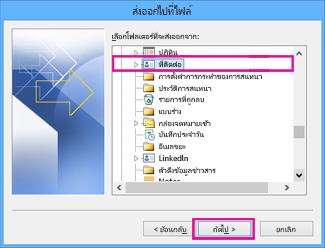 ตัวช่วยสร้างการส่งออกของ Outlook - เลือกที่ติดต่อ