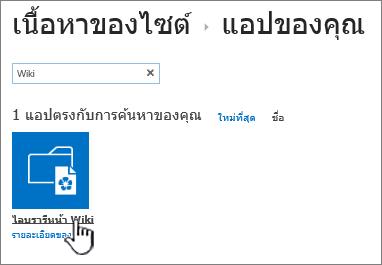 เนื้อหาของไซต์ที่เน้นไทล์แอป Wiki