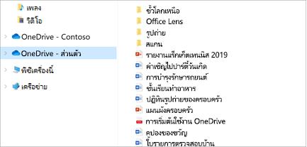 File Explorer เปิดด้วย OneDrive-เลือกส่วนบุคคล