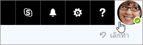 สกรีนช็อตของรูปภาพที่มีบัญชีผู้ใช้ในแถบเมนู Office 365